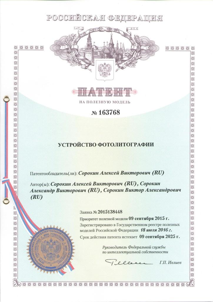 Патент на ПМ №163768