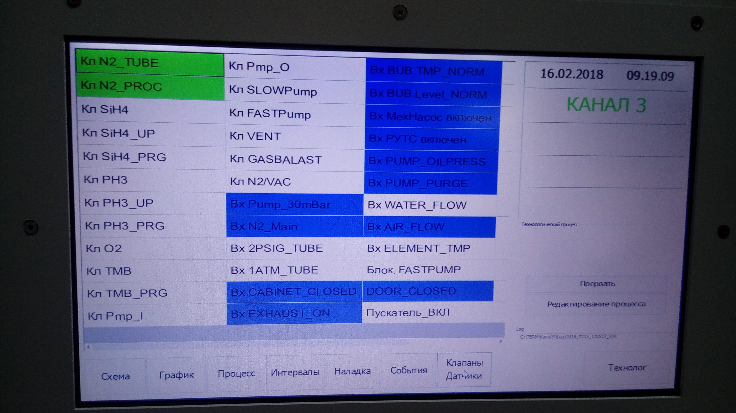 Наладочное окно газовакуумной системы ASM