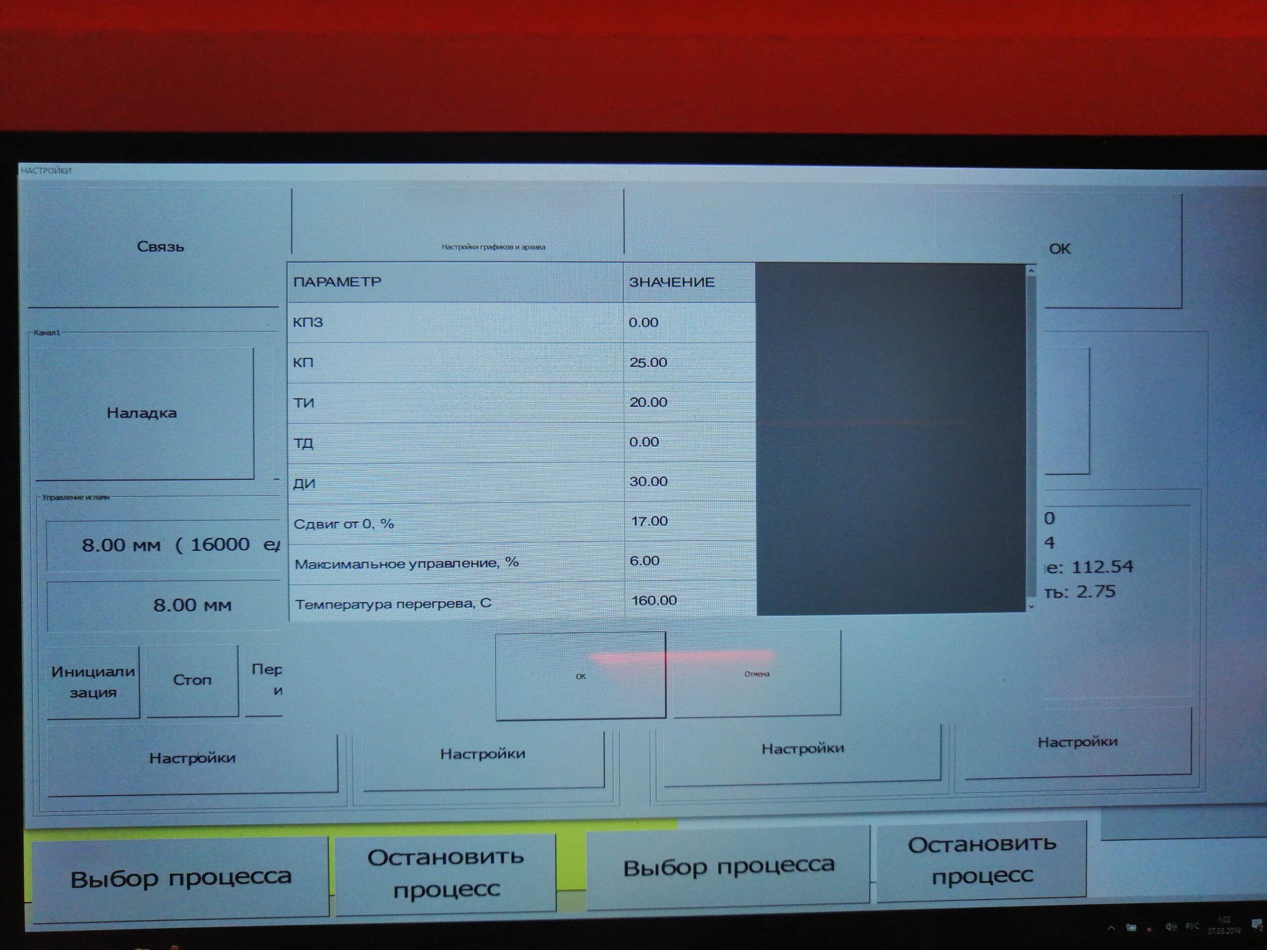 Окно формирования задания «ЛАДА-125» и «Рельеф-Р»